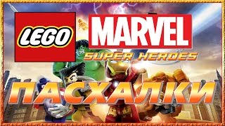 Пасхалки в игре Lego Marvel Super Heroes [Easter Eggs]