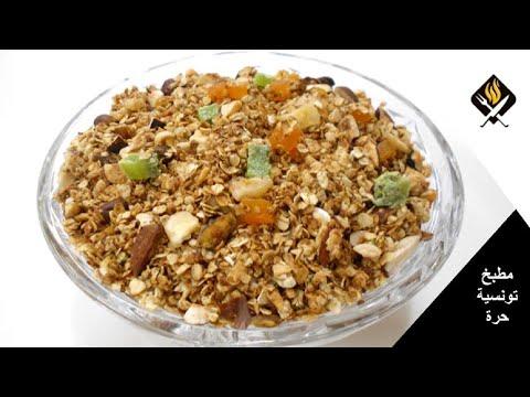 granola-maison---جرانولا-الشوفان- -وصفة-صحية-مغذية-مشبعة-ولذيذة-لمزيد-من-الطاقة-و-النشاط-طوال-اليوم
