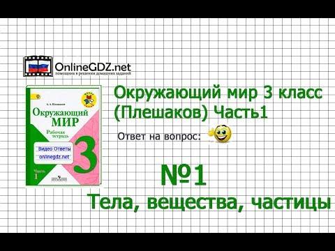 Задание 1 Тела, вещества, частицы - Окружающий мир 3 класс (Плешаков А.А.) 1 часть