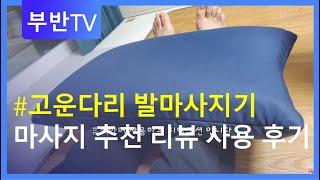 고운다리 발마사지기 마사지 추천 리뷰 사용후기 가격 좋…