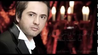 Law Marwan Khoury w Lyrics كلمات أغنية لو بصوت مروان خوري