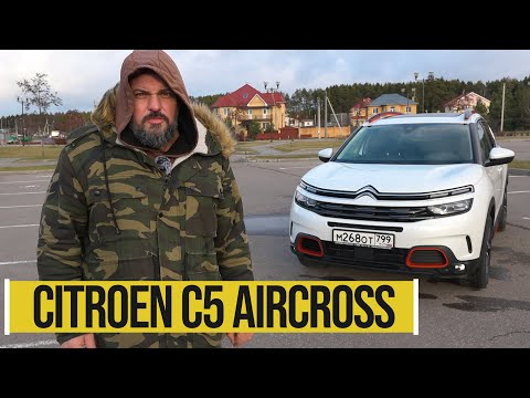 Citroen C5 Aircross: суперподвеска, дизель и передний привод  #СТОК №78