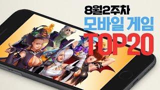 모바일게임순위 TOP20 19년8월2주차 Weekly …