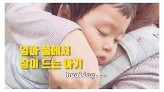 [리맘TV] 2분안에잠…