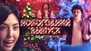 Новогодняя подборка (#ЕвгенийКулик)