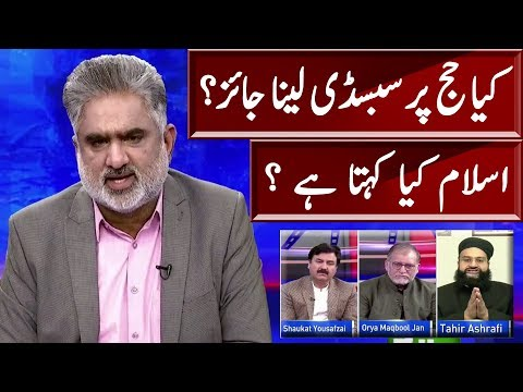 Subsidy for Hajj is Allowd in Islam | Live With Nasrullah Malik | Neo News