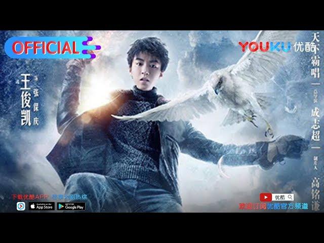 """《天坑鹰猎》""""少年出征""""版预告 王俊凯携少年团热雪出屯 优酷即将独家上线"""