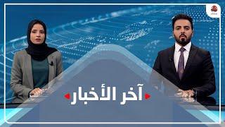 اخر الاخبار | 03 - 03 - 2021 | تقديم هشام الزيادي وصفاء عبدالعزيز | يمن شباب