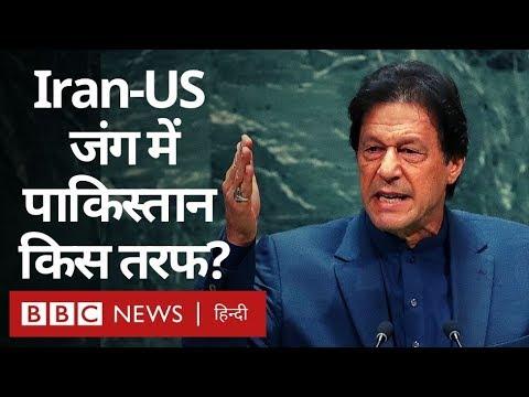 क्या Pakistan करवा सकता है Iran और USA के बीच सुलह? (BBC Hindi)