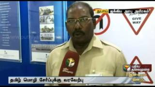 Driver examination in Tamil: Dubai Tamilians welcomes