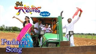 Soda Golisoda Movie Video Songs - Padara Song Promo - Maanas, Nithya Naresh, Bharath, Hyper Aadi