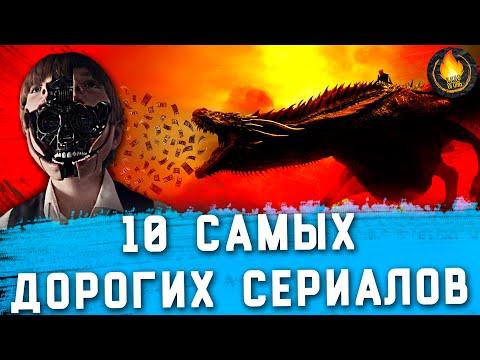 ТОП-10   САМЫЕ ДОРОГИЕ СЕРИАЛЫ В ИСТОРИИ ТЕЛЕВИДЕНИЯ - Видео онлайн