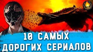 ТОП-10 | САМЫЕ ДОРОГИЕ СЕРИАЛЫ В ИСТОРИИ ТЕЛЕВИДЕНИЯ