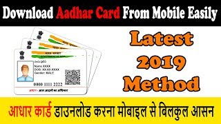 How To Download Aadhar Card Easily From Mobile | Method Of 2019