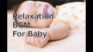 赤ちゃんがリラックスして落ち着いてぐっすり眠れるBGMです。新生児にも...