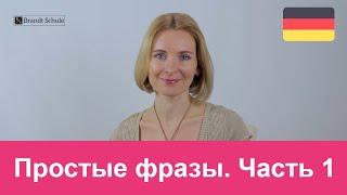 Простые фразы для общения на немецком языке.Часть1