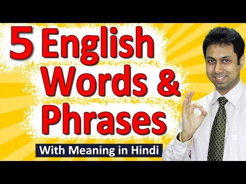 5 English Words & Phrases | Speak English Fluently | Awal