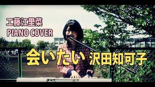 """工藤江里菜 Cover 会いたい""""沢田知可子"""" official http://www.erinakudo..."""