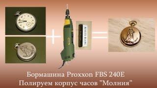 полировка корпуса часов с помощью бормашины Proxxon