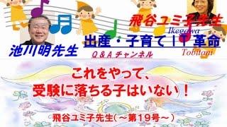 飛谷ユミ子チャンネルはこちら https://www.fottotv.com/ytobitani-chan...