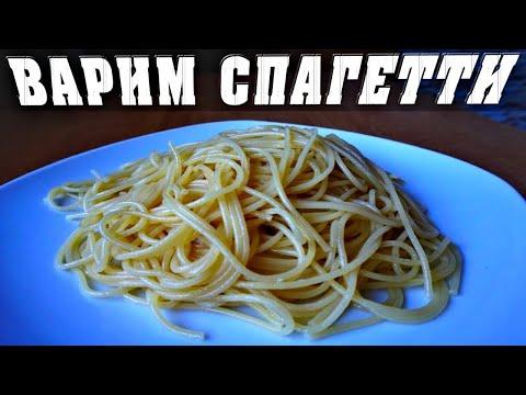 Как варить спагетти чтоб не слипались