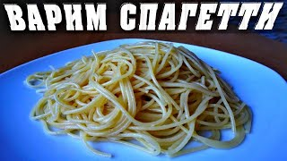 как сварить макароны спагетти чтобы они не слиплись