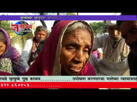 NEWS 16 12 2017 HINGOLI HIRADI MOTHER FASTING PROTEST FOR SON DEATH INQUIRY