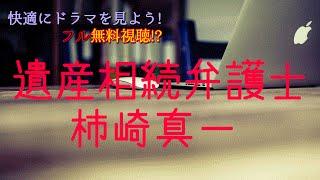 「遺産相続弁護士柿崎真一」を見逃した!けど大丈夫です♪ 高画質で安全!...