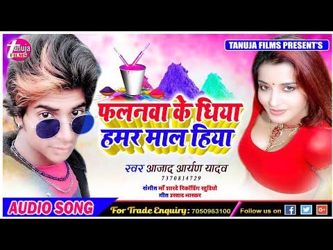 Bhojpuri Holi Song 2020 || Falanawa Ke Dhiya Hamar Maal Hiya Re || Singer Azad Aryan Holi Song