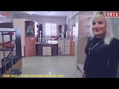 Бюджетная мебель в Чите