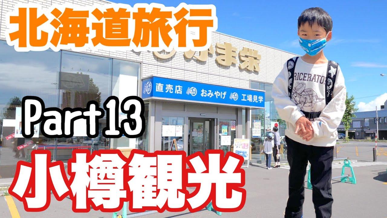 北海道旅行PART13!2020年秋!!家族旅行!小樽観光!かま栄で美味しい小樽フードを堪能する!!
