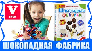 Шоколадная фабрика Как сделать шоколад /// Вики Шоу