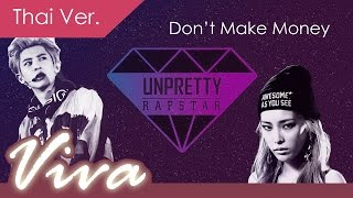 [Thai ver.] Heize feat.EXO Chanyeol - Don't Make Money (돈 벌지마) cover by Viva feat.UzME