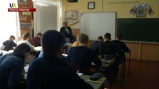 Образование в Берегово