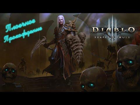 Diablo III: Reaper Of Souls – Ultimate Evil Edition (Серия 11)