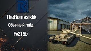 Тяжелый танк FV215b - обычный гайд от TheRomasikkk [World of Tanks]
