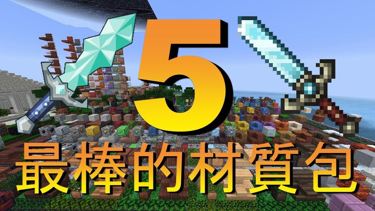 Minecraft | 5個最棒的材質包介紹EP.4 - YouTube