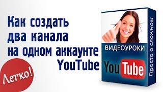 Как создать два канала на одном аккаунте YouTube. #1
