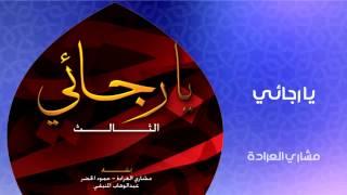 مشاري العراده - يا رجائي (النسخة الأصلية)