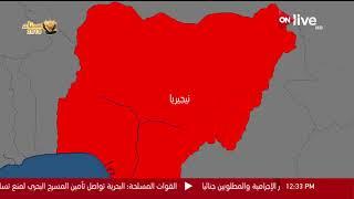 مقتل 19 شخصا في هجوم انتحاري شمال شرق نيجيريا