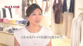 ファッションディレクター/ 関戸智美「DoCLASSE 新宿アルタで逢いましょう」