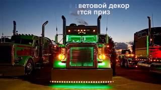 Тюнинг грузовиков Шоу американских тюнингованных грузовиков
