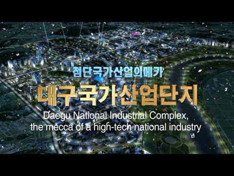 첨단국가산업의메카 대구국가산업단지 이미지