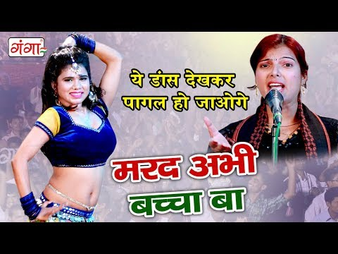 मरद अभी बच्चा बा - Bhojpuri Birha Meera Murti | Marad Abhi Baccha Ba - Mira Murti Song