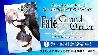 Fate/Grand Order-turas realta-(3)