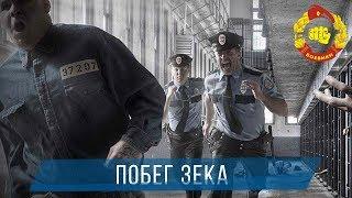 ЛУЧШИЙ ФИЛЬМ ПРО ТЮРЬМУ - ПОБЕГ ЗЕКА 2017 / Российское кино