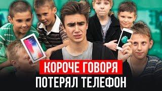 КОРОЧЕ ГОВОРЯ, ПОТЕРЯЛ ТЕЛЕФОН [От первого лица] ПОТЕРЯЛ IPHONE X, КУПИЛ АЙФОН 10