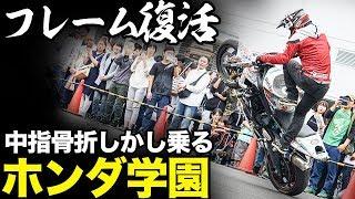 【フレーム復活】エクストリームバイクショー ホンダテクニカルカレッジ夢走祭 【スタントショー】