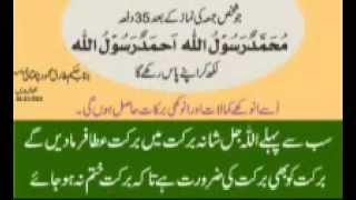 35 Dafa Muhammad Rasool Allah - Hakeem Tariq Mehmood Ubqari