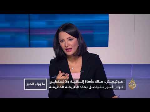 ما وراء الخبر- هل يتحرك المجتمع الدولي لإنقاذ الغوطة؟  - نشر قبل 3 ساعة